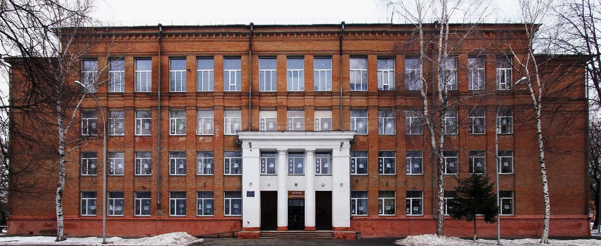 Полтава школа 9
